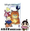 【中古】 What's Michael? 7 / 小林 まこと / 講談社 [文庫]【ネコポス発送】