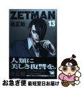 【中古】 ZETMAN 13 / 桂 正和 / 集英社 [コミック]【ネコポス発送】