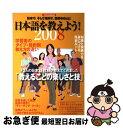 【中古】 日本語を教えよう! 日本で、そして海外で、世界中の人に 2008 / イカロス出版 / イカロス出版 [大型本]【ネコポス発送】