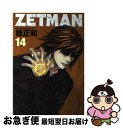 【中古】 ZETMAN 14 / 桂 正和 / 集英社 [コミック]【ネコポス発送】