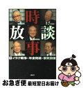 【中古】 時事放談 1 / TBS『時事放談』制作スタッフ / 講談社 [単行本]【ネコポス発送】