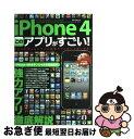 iphone4 - 【中古】 iPhone 4このアプリがすごい! iPhone 4のポテンシャルを引き出す強力アプリ / アスペクト / アスペクト [単行本]【ネコポス発送】