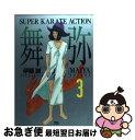 【中古】 舞弥 Super karate action 3 / 伊藤 誠 / 小学館 [コミック]【ネコポス発送】