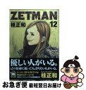 【中古】 ZETMAN 12 / 桂 正和 / 集英社 [コミック]【ネコポス発送】