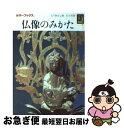 【中古】 仏像のみかた / 入江 泰吉, 関 信子 / 保育社 文庫 【ネコポス発送】
