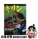【中古】 キリン 24 / 東本 昌平 / 少年画報社 [コミック]【ネコポス発送】