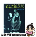 【中古】 哀しき紙芝居 / 笑福亭 鶴瓶 / 新興楽譜出版