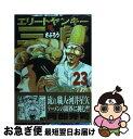 【中古】 エリートヤンキー三郎 23 / 阿部 秀司 / 講談社 [コミック]【ネコポス発送】