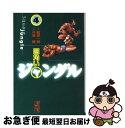 【中古】 四角いジャングル 4 / 中城 健 / コミックス [文庫]【ネコポス発送】