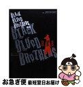 【中古】 BLACK BLOOD BROTHERS Ver.C 『BBB』公式コミックアンソロジー / あざの 耕平 / 富士見書房 [コミック]【ネコポス発送】
