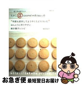 """【中古】 たかこ@caramel milk teaさんの""""何度も試"""