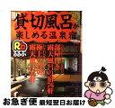 【中古】 貸切風呂が楽しめる温泉宿 '04 / JTB / JTB [ムック]【ネコポス発送】