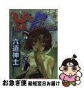【中古】 Holy Brownie 5 / 六道 神士 / 少年画報社 [コミック]【ネコポス発送】