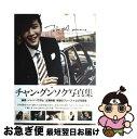 【中古】 The Romance J PLUS PHOTOGRAPH COLLECT / チャン グンソク / 共同通信社 [大型本]【ネコポス発送】