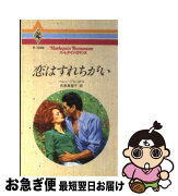 【中古】 恋はすれちがい / ヘレン ブルックス / ハーレクイン [新書]【ネコポス発送】