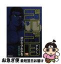 【中古】 ゴルゴ13 156 / さいとう たかを / リイド社 [コミック]【ネコポス発送】