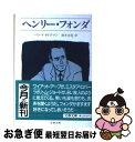 【中古】 ヘンリー・フォンダ / ハワード・タイクマン / ...