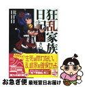 【中古】 狂乱家族日記 14さつめ / 日日日, x6suke / エンターブレイン [文庫]【ネコポス発送】