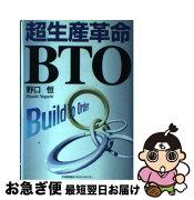 【中古】 超生産革命BTO / 野口 恒 / 日本能率協会マネジメントセンター [単行本]【ネコポス発送】