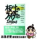 【中古】 板の上のファイターたち / 土井 美和子 / 毎日新聞 [ハードカバー]【ネコポス発送】