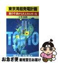 【中古】 東京湾超発電計画 潮の干満から大エネルギーを / 天外 伺朗 / 講談社 [新書]【ネコポス発送】
