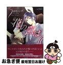 【中古】 花の嵐は、 / 紺色 ルナ / 大洋図書 [コミック]【ネコポス発送】