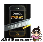 【中古】 OpenGLで作るiPhone SDKゲームプログラミング / 横江 宗太(株式会社パンカク) / インプレス [単行本]【ネコポス発送】