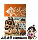 【中古】 SKE48裏ヒストリー ファン公式教本 / BUB...