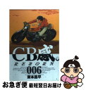 【中古】 CB感。 Reborn 6 / 東本 昌平 / 小学館 [コミック]【ネコポス発送】