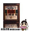 【中古】 宝島の惨劇 / 吉村 達也 / 徳間書店 [文庫]【ネコポス発送】