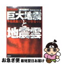 【中古】 巨大地震と地震雲 予兆現象はXデーを警告する! 緊急出版 / 「週刊現代」特別取材班 / 講談社 [単行本]【ネコポス発送】