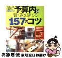 【中古】 予算内で賢く家を建てる157のコツ 初心者は必読!どうする?土地探しから依頼先選びまで /