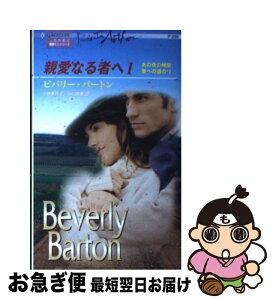 【中古】 親愛なる者へ 人気作家の名作ミニシリーズ 1