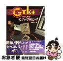 【中古】 GTK+ではじめるXプログラミング PC UNIX時代の新プログラミングツール / 竹田 英二 / 技術評論社 [単行本]【ネコポス発送】