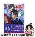 【中古】 王様にKISS! 3 / せら / 白泉社 [コミック]【ネコポス発送】