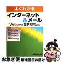 【中古】 よくわかるインターネット&メール Microsoft Windows XP SP3 / 富士通エフオーエム / FOM出版 大型本 【ネコポス発送】