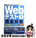 【中古】 Webテスト完全対策 玉手箱シリーズ 2009年度版 1 / 就活ネットワーク / 実務教育出版 単行本 【ネコポス発送】