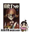 【中古】 魔夜子ちゃん 1 / 御茶漬 海苔 / リイド社 [コミック]【ネコポス発送】