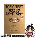 【中古】 TOEIC testリスニングスピードマスター / 成重 寿 / Jリサーチ出版 [単行本]【ネコポス発送】