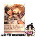 【中古】 GIRL FRIENDS 1 / 森永 みるく / 双葉社 [コミック]【ネコポス発送】