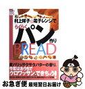 【中古】 村上祥子の電子レンジでらくらくパン作り / 村上 祥子 / ブックマン社 [単行本]【ネコポス発送】