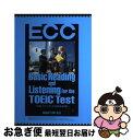 【中古】 Basic reading and listening for the TOEI TOEICテストのための基本総合演習 / ECC外語学院 / 南 [単行本]【ネコポス発送】