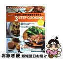 【中古】 ヤミーさんの3 step cooking 大変!!この料理簡単すぎかも… 超人気ブログのおい vol.2 / ヤミー / 主婦の友社 [ムック]【ネコポス発送】