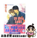 【中古】 Is this love? / 牧山 とも, しおべり 由生 / オークラ出版 [文庫]【ネコポス発送】