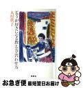 【中古】 ピアノが好きになる教え方・習わせ方 / 大村 典子 / 草思社 [単行本]【ネコポス発送】