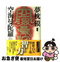 【中古】 空海曼陀羅 / 夢枕 獏 / 日本出版社 [単行本]【ネコポス発送】