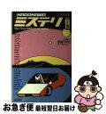 【中古】 KADOKAWAミステリ 3(2003) / KADOKAWA / KADOKAWA [ムック]【ネコポス発送】