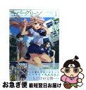 【中古】 エバーグリーン 1 / カスカベ アキラ / アスキー・メディアワークス [コミック]【ネコポス発送】