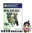 【中古】 Metal gear solid 2公式ガイド Sons of liberty 最速攻略編 / NTT出版 / NTT出版 [単行本(ソフトカバー)]【ネコポス発送】