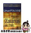 【中古】 Linuxザウルスの壁 超カスタマイズを楽しんでみませんか? / 武井 一巳 / ソシム [単行本]【ネコポス発送】